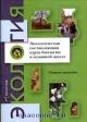 Экологическая составляющая курса биологии в школе. Сборник программ